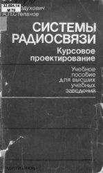 Книга Системы радиосвязи. Курсовое проектирование