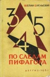 Книга По следам Пифагора. Занимательная математика