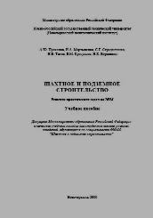 Книга Шахтное и подземное строительство. Решение практических задач на ЭВМ