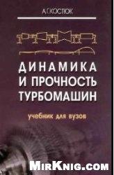 Книга Динамика и прочность турбомашин