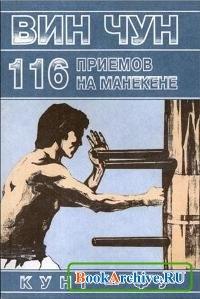 116 приемов Вин Чун на манекене