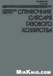 Книга Справочник слесаря газового хозяйства