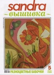 Журнал Sandra ~вышивка~ №6 2009