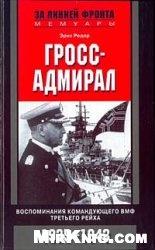 Книга Гросс-адмирал. Воспоминания командующего ВМФ Третьего рейха. 1935-1943