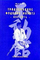 Традиционное фудокан каратэ - мой путь