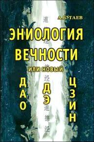 Книга Эниология вечности, или Новый Дао Дэ Цзин