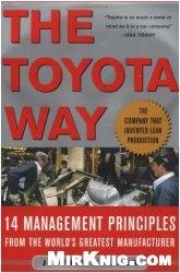 Книга Liker J. The Toyota Way