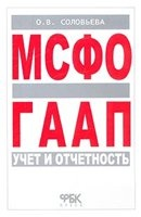 Книга Соловьева О.В. МСФО и ГААП: учет и отчетность. - 2004 г