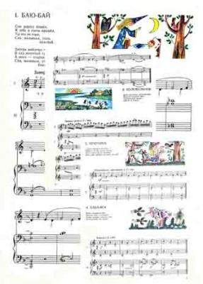 Книга Сборник нот для фортепиано