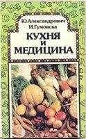 Книга Кухня и медицина