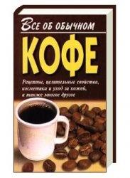 Книга Все об обычном кофе