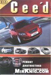 Книга KIA Cee'd бензин/дизель с 2007 года выпуска. Ремонт, диагностика, обслуживание