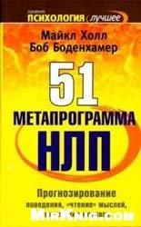 Книга 51 Meтaпpoгpaммa НЛП. Прогнозирование поведения, чтение мылей, понимание мотивов