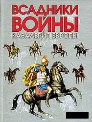 Книга Всадники войны: Книга певая. Кавалерия Европы