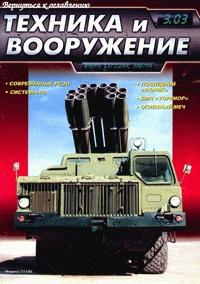 Журнал Техника и вооружение №3 2003г