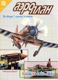 Журнал АэроПлан №10 (№6 1994г)