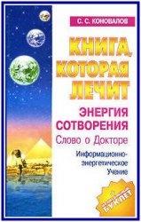 Книга Энергия Сотворения