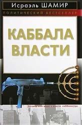 Книга Каббала власти
