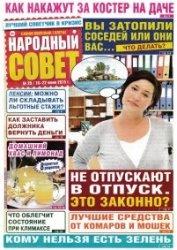 Журнал Народный совет №25 2015