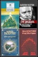 Книга Валентин Распутин - Сборник произведений (28 книг)