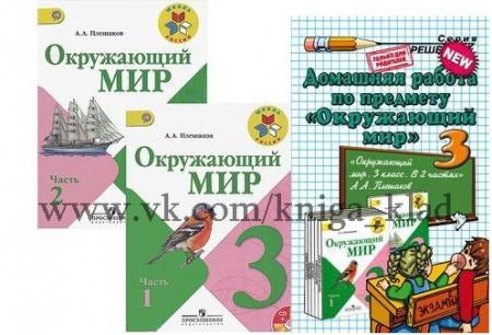 Книга 3 класс. Окружающий мир. Плешаков А.А.
