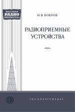Серия: Массовая радио библиотека. МРБ - Страница 12 0_ef19a_419412f1_orig