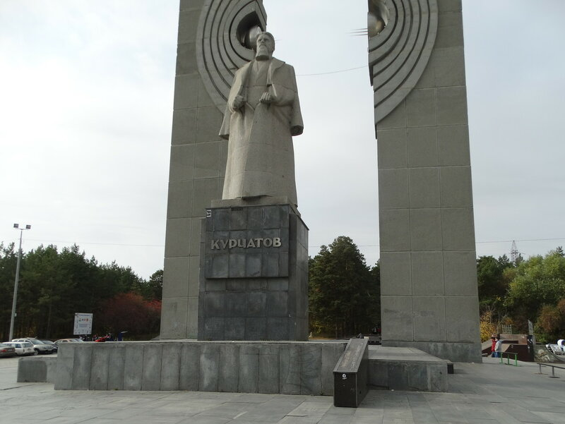 Памятник Курчатову