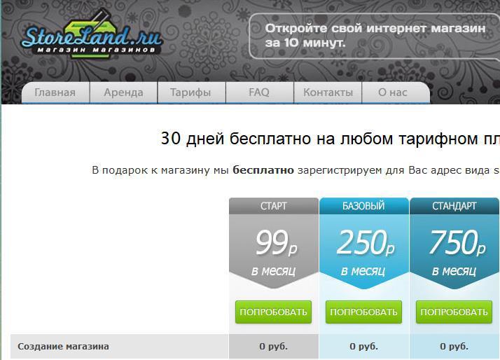 StoreLand.ru