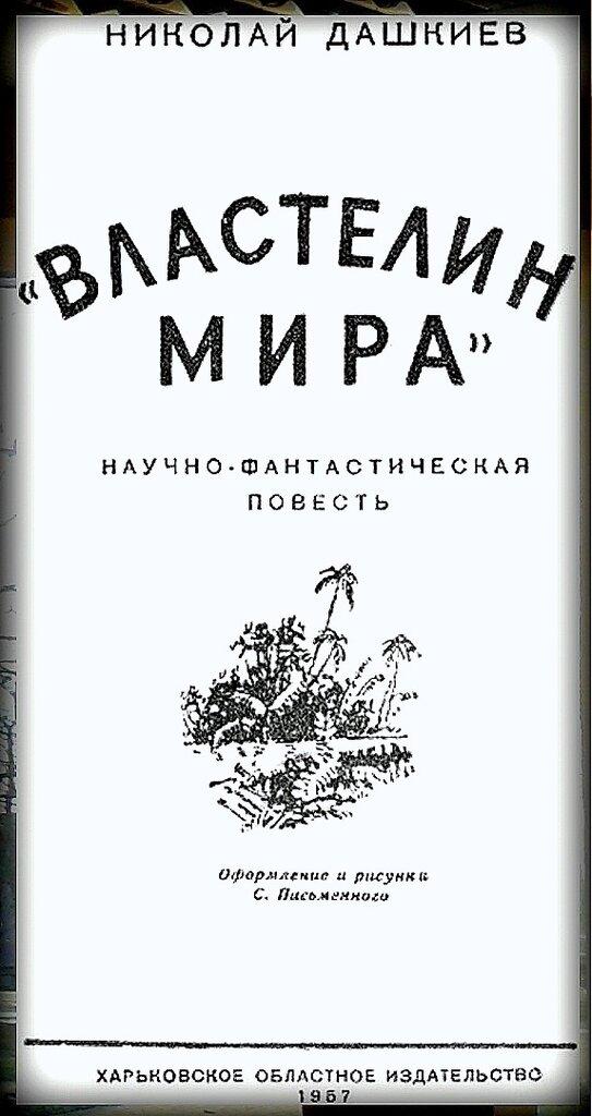 Иллюстрация к произведению Н. Дашкиева Властелин мира (3).jpg