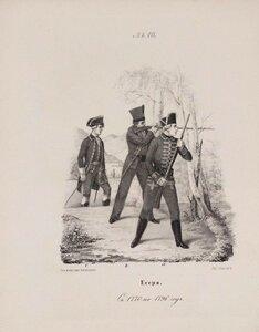 Егеря. 1700-1796
