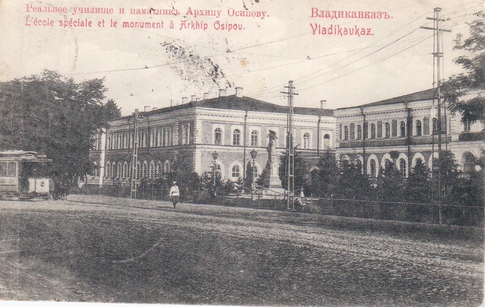 Реальное училище и памятник Архипу Осипову