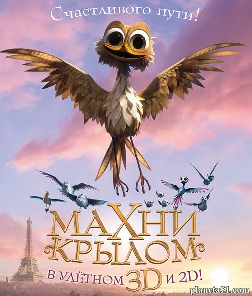 Махни крылом / Yellowbird (2014/WEB-DL/WEB-DLRip)