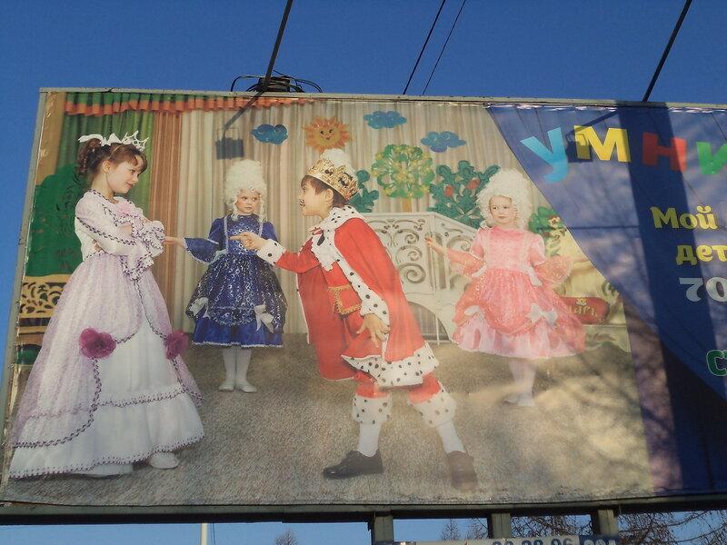 Детский сад УМНИЦА, Омск