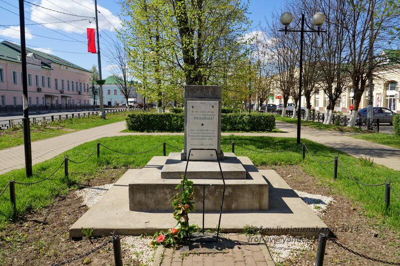 Братская могила воинов 5-го гв мсп, парк Победы, Можайск Московской области