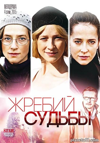 Жребий судьбы (1-4 серии из 4) / 2015 / РУ / IPTVRip