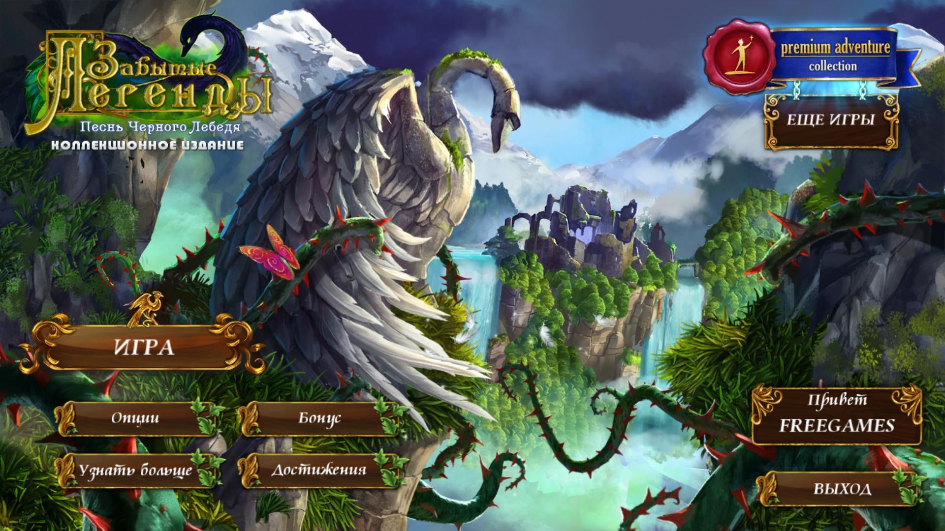 Забытые Легенды 2: Песнь Черного Лебедя. Коллекционное издание | Grim Legends 2: Song of the Dark Swan CE (Rus)