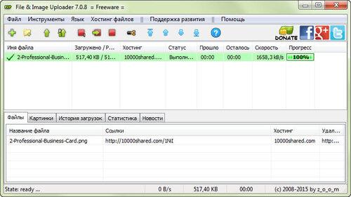 Программы для загрузки файлов: только русские и только бесплатные