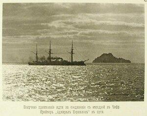 Крейсер 1-го ранга Адмирал Корнилов на пути в Чифу (Китай)