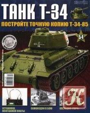 Журнал Книга Танк T-34 №54 2015