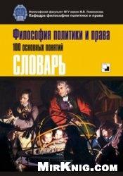 Философия политики и права. 100 основных понятий