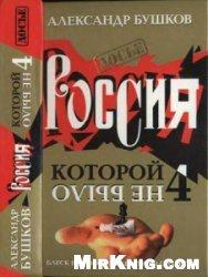 Книга Россия, которой не было (в 4-х книгах)