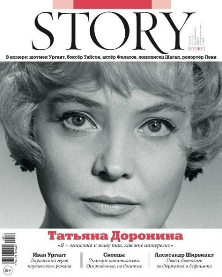 Книга Журнал: Story №11 (ноябрь 2014)