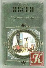Книга Книга Ибсен. Г. Кукольный дом