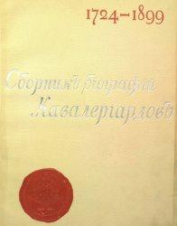 Книга Сборник биографий кавалергардов. Том 4. 1826-1908
