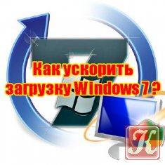 Книга Книга Как ускорить загрузку Windows 7
