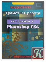 Книга Книга Грамотная работа со слоями в Photoshop CS6