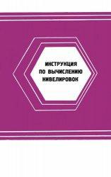 Книга Инструкция по вычислению нивелировок