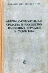 Книга Аварийно-спасательные средства и имущество надводных кораблей и судов ВМФ