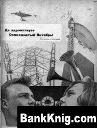 Техника Молодежи №11 1934