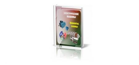 Книга «Электрические машины. Плакаты, схемы»  (2012). Великолепнейший сборник инфографики по электрическим машинам. Здесь вы найдете